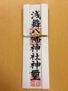 303-御神札(お札)
