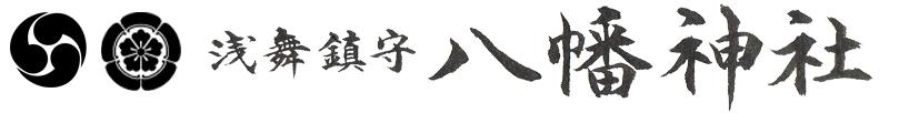 あやめの里の八幡様 浅舞八幡神社