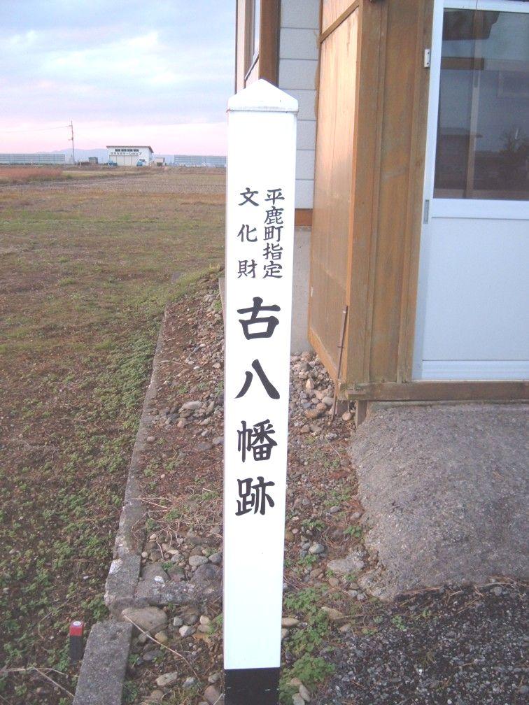 【2】古八幡神社の標柱