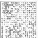 【26】世話方碑碑陽
