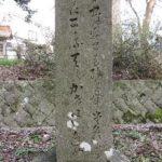 【31】後藤逸女の歌碑
