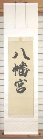 【5】御神号御染筆掛軸
