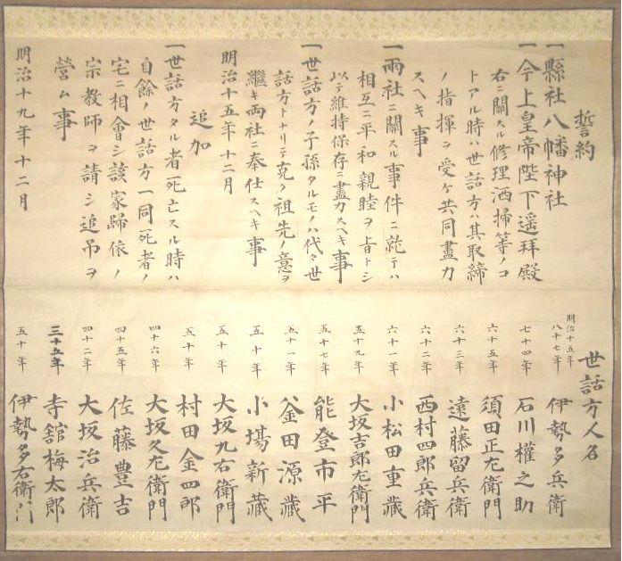 【9】掃除世話方碑の原文掛軸