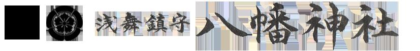 NEW0228八幡神社ロゴ03
