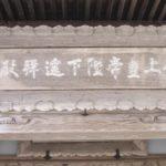 【20】遥拝殿の扁額(明治26年謹製)