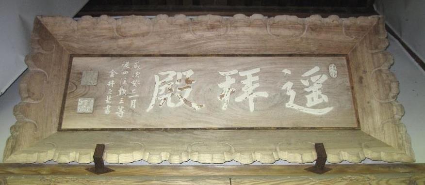 106_20_【21】遥拝殿の扁額-明治26年謹製