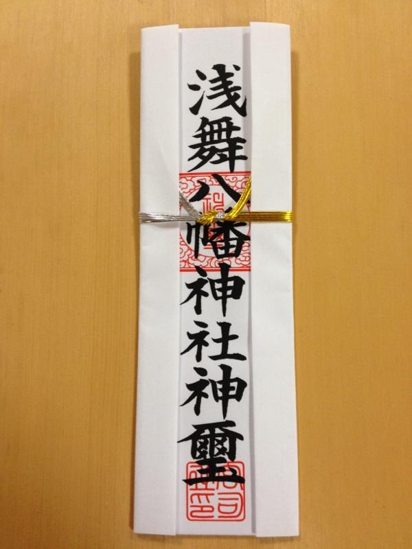 202_01-御神札-お札
