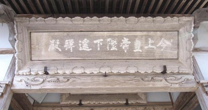 106_20_【20】遥拝殿の扁額(明治26年謹製)