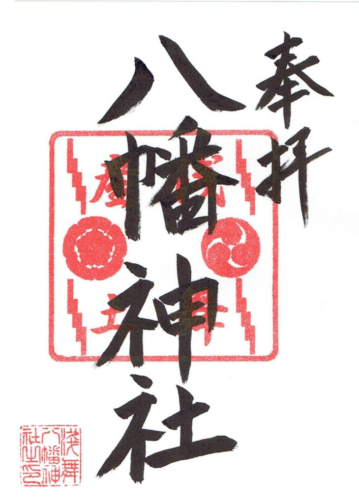 202_10_御朱印-書き置き