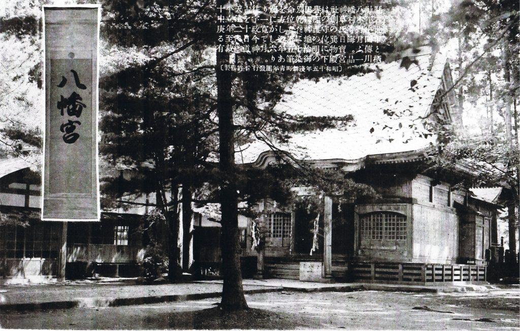 106_12_【12】明治時代の八幡神社の様子